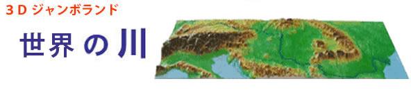 カウカ川・3D立体地図作成・製作...